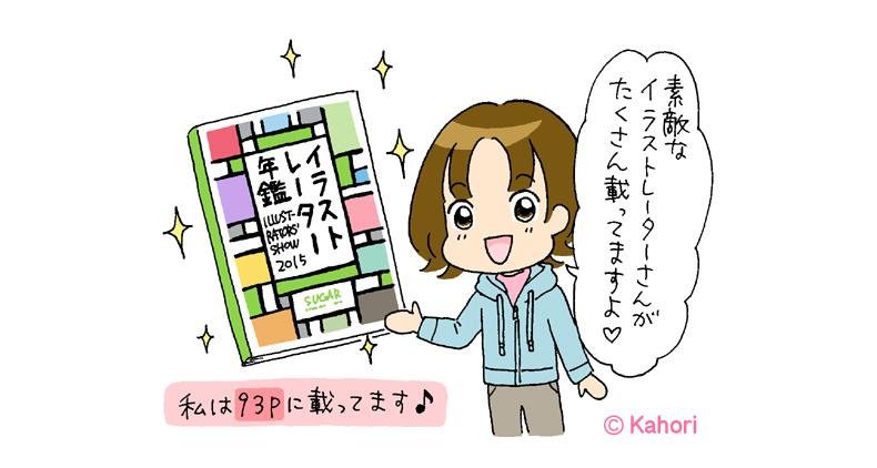 活躍する日本のイラストレーター年鑑の紹介イラスト