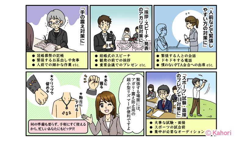 WEB『オマモリズム』漫画