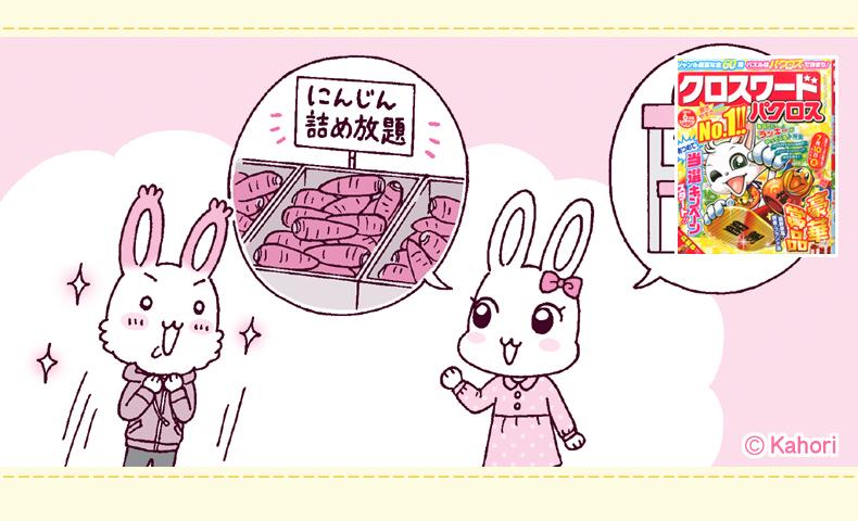 雑誌『クロスワードパクロス』6月号イラスト