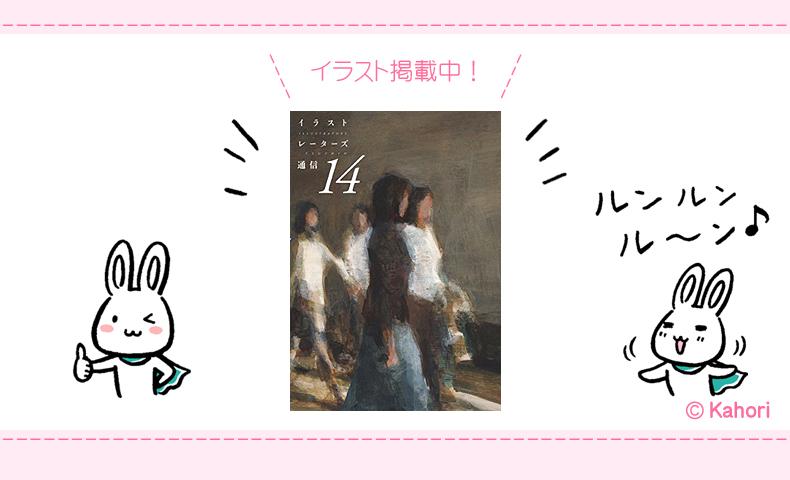 イラストレーターズ通信 vol.14紹介イラスト