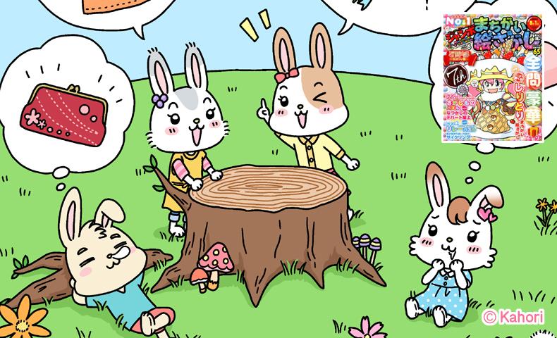 雑誌『ジャンボまちがい絵さがしパル』6月号イラスト