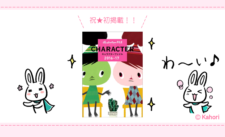 キャラクターファイル 2016-17紹介イラスト
