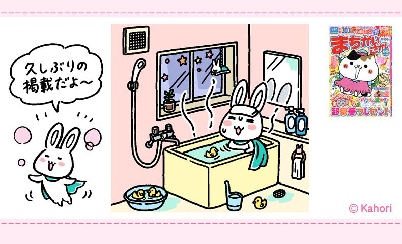雑誌『まちがいさがしメイト』3月号イラスト