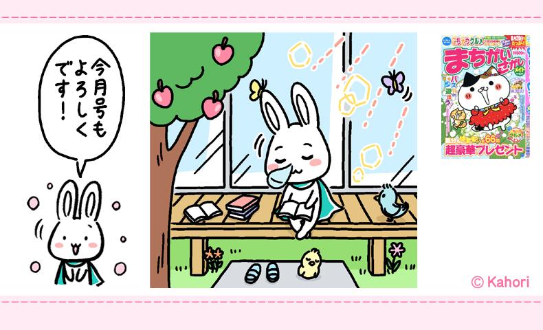 雑誌『まちがいさがしメイト』5月号イラスト