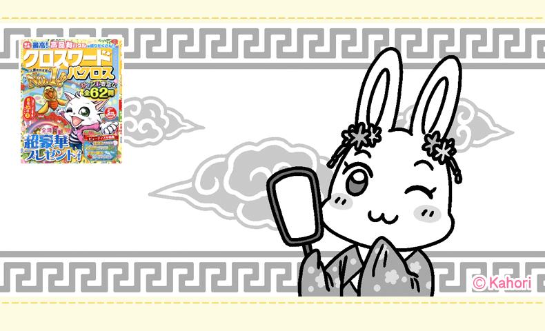 雑誌『クロスワードパクロス』5月号イラスト