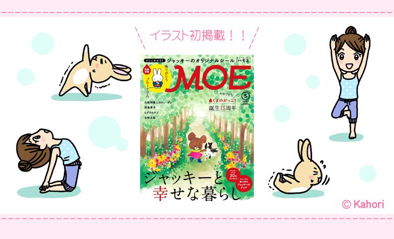 雑誌『月刊MOE』5月号/Check it ART! selection紹介イラスト