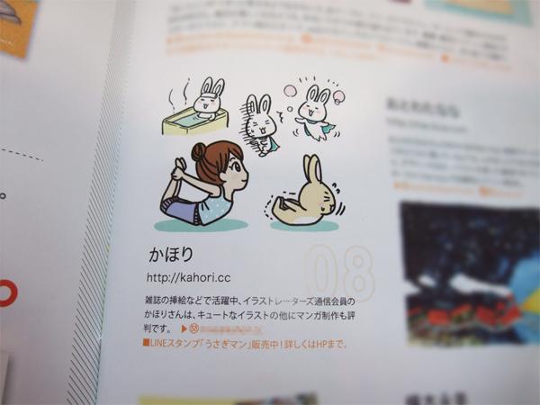 雑誌『月刊MOE』5月号/Check it ART! selection掲載画像