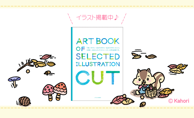書籍『ART BOOK OF SELECTED ILLUSTRATION CUT カット』紹介イラスト