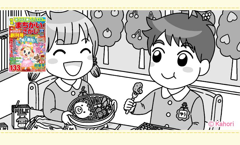 雑誌『みつけて楽しい!まちがいさがしフレンズ』11月号イラスト