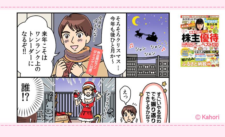 雑誌『ダイヤモンドZAI(ザイ)』1月号漫画