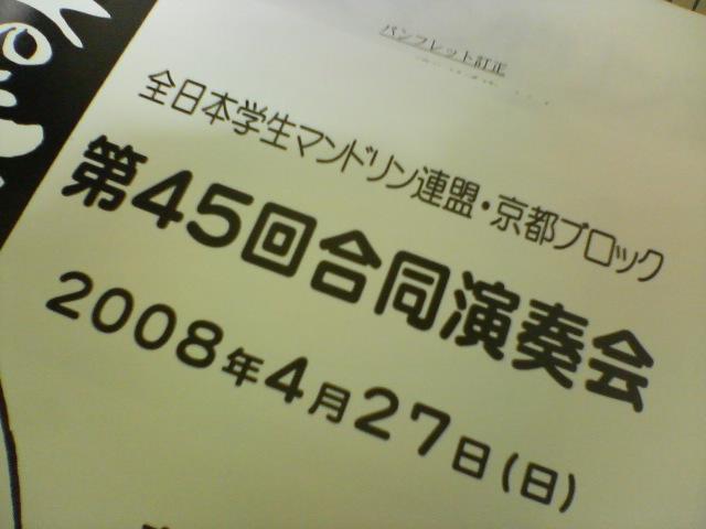 第45回京マンのパンフ