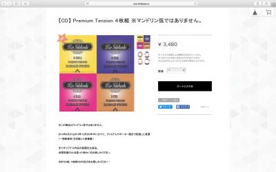 CD「Premium Tension」