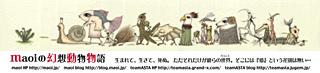 maoiの幻想動物物語展ポスター