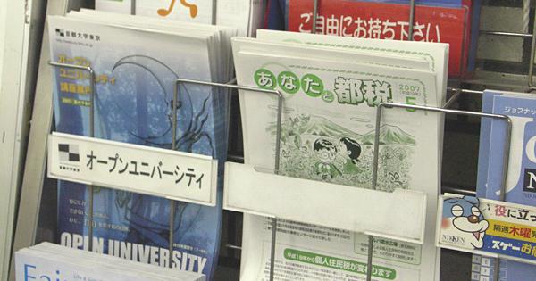 首都大学東京オープンユニバーシティ