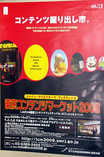 東京コンテンツマーケット2008