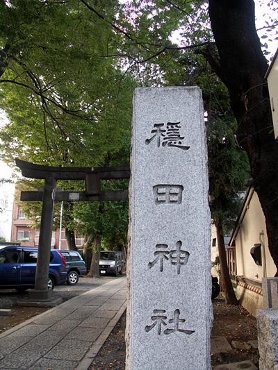 原宿のパワースポット穏田神社