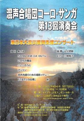 コーロサンガ演奏会ポスター