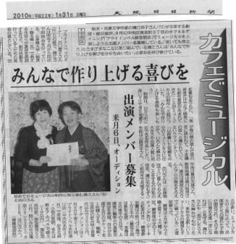 大阪日日新聞掲載記事