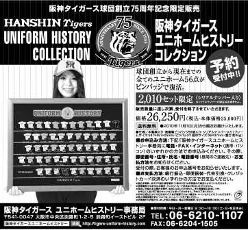 阪神タイガースユニホームヒストリー広告