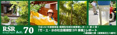 竹・土・水の社会循環型