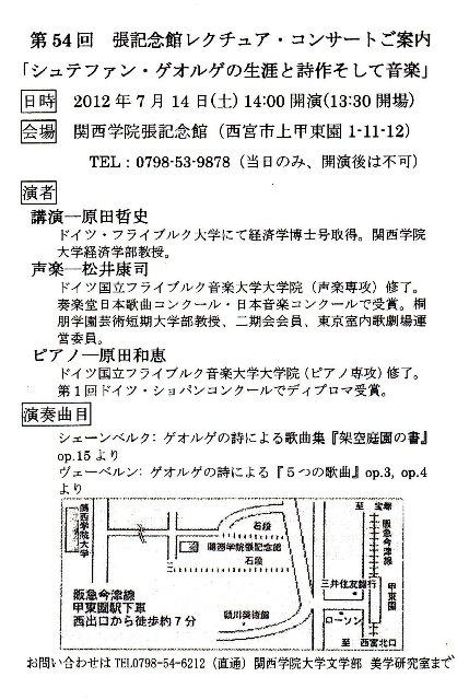 20120714 関学レクチャー.jpg