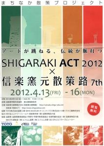 SHIGARAKI ACT 2012a
