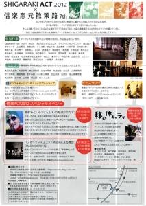 SHIGARAKI ACT 2012b