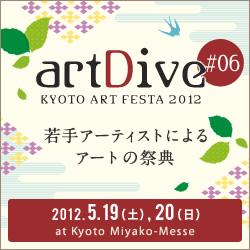 art dive