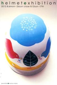 ヘルメット展DM1