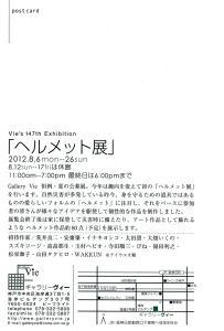 ヘルメット展DM2