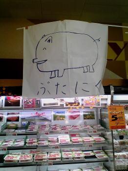 豚肉売り場