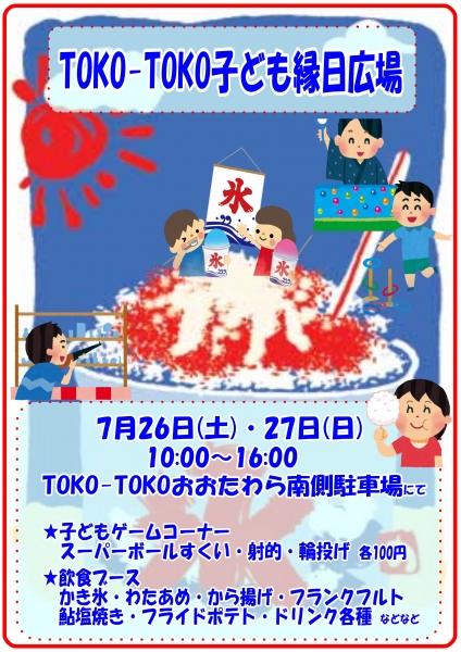 140726子ども縁日広場.jpg