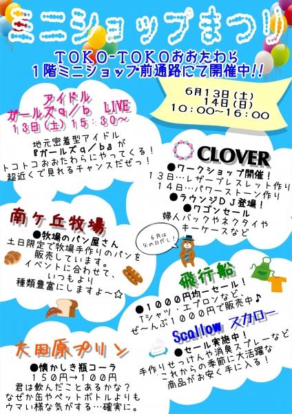 ミニショップまつりA4.jpg