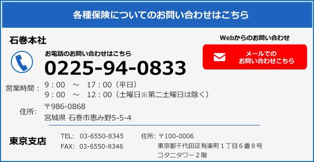 安田総合へのお問い合わせはこちらまで!(東京支店の住所が変わりました!)