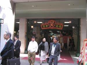 吉本商店街