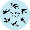 つばめロゴ