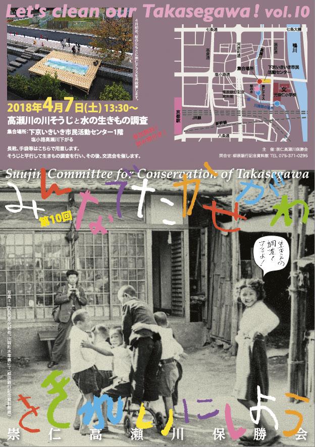 崇仁高瀬川保勝会チラシ2018/4/7