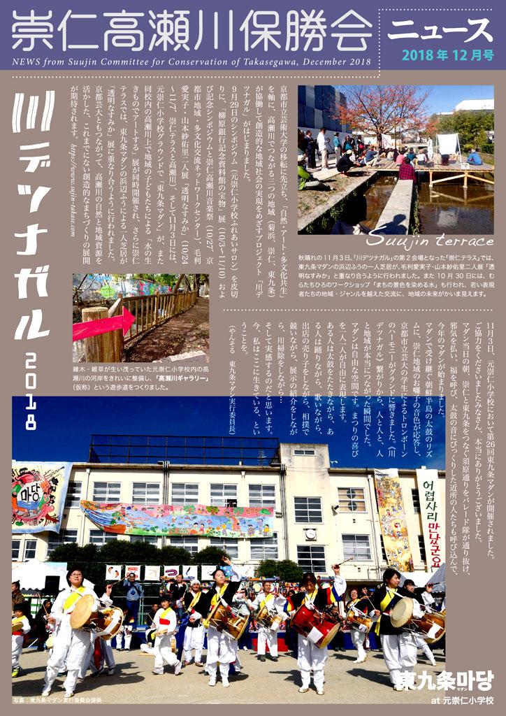 崇仁高瀬川保勝会191121
