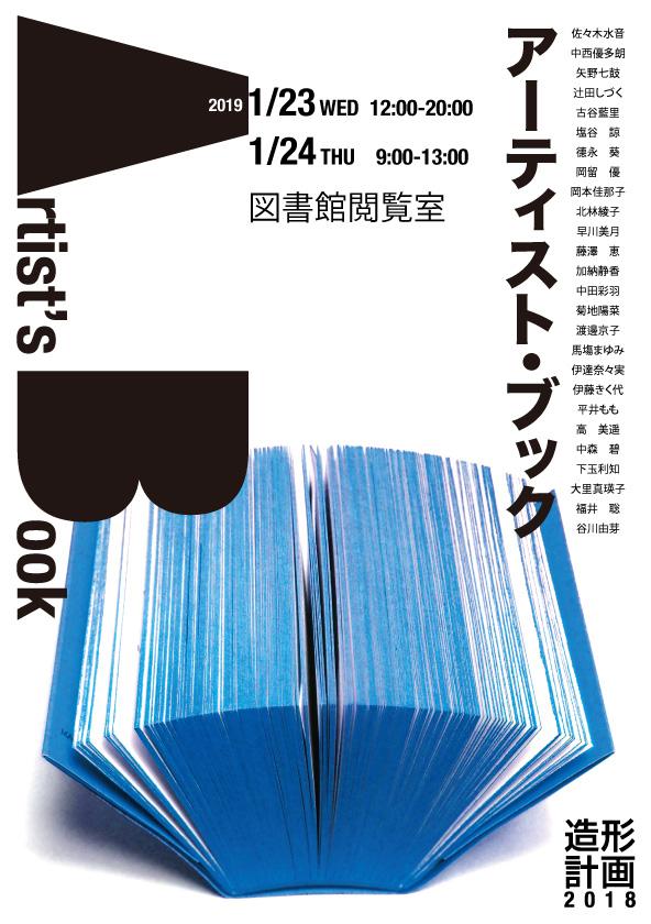 Artists Book