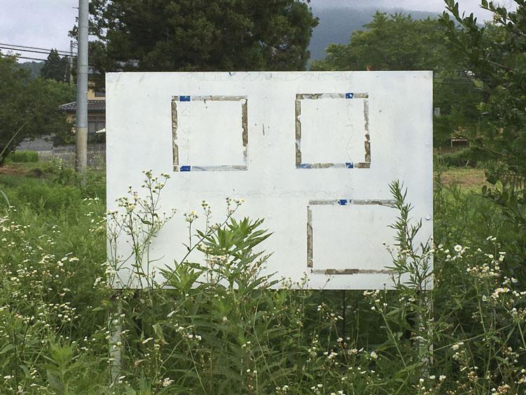 折壁駅近く