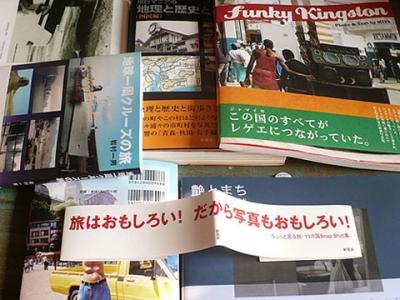 旅にまつわる本