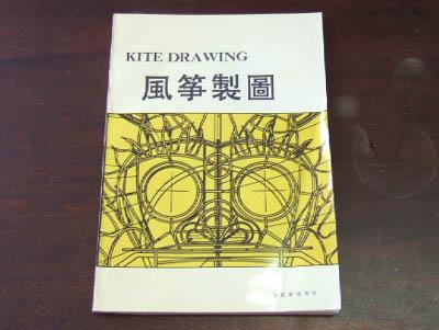 中国の凧図面集