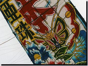 白根の大凧 本新蝶組