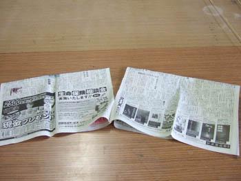 新聞紙を裂く