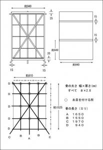 角凧約1畳図面