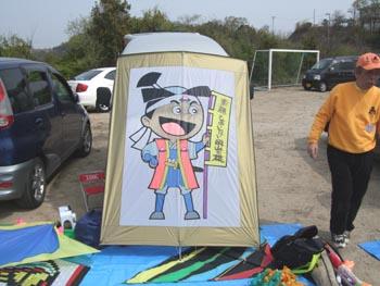 桃太郎の角凧