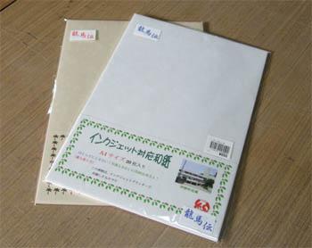 プリンターで印刷できる和紙