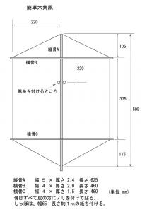 簡単六角凧図面