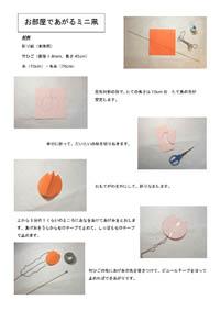 室内で遊ぶミニ凧の作り方