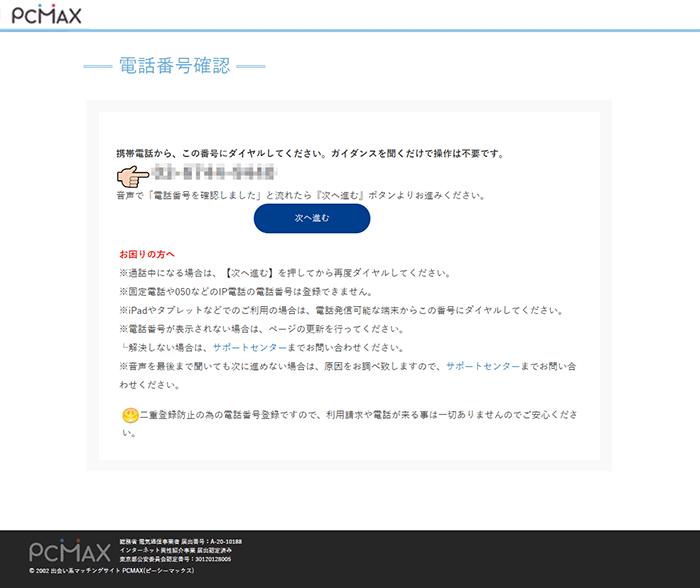 PCMAX無料